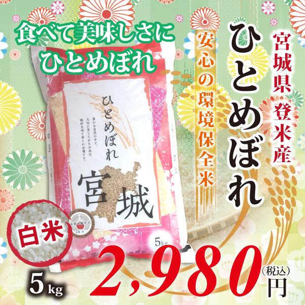 30年度 宮城県登米産 ひとめぼれ 白米 : 5kg 環境保全米! 食味鑑定士のお墨付き!