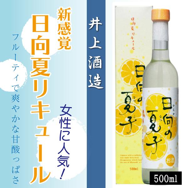 井上酒造 日向夏リキュール 日向の夏子 (12度) 500ml