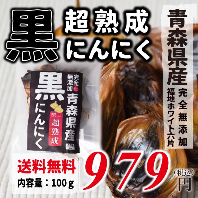 【青森県産】黒にんにく 100g 超熟成!完全無添加!福地ホワイト六片!