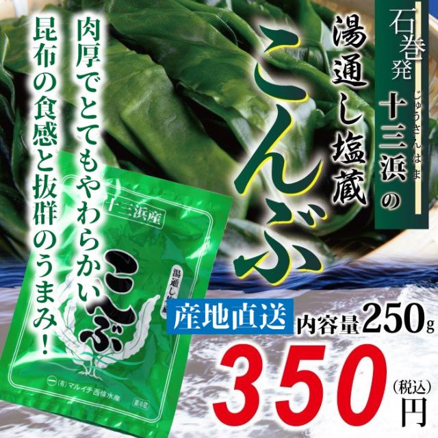 【宮城県十三浜産】塩蔵こんぶ(250g)産地直送 肉厚 ヘルシー おいしい  磯の香!