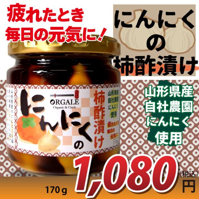 【おがる】にんにくの柿酢漬け 170g 山形県産自社農園にんにく使用