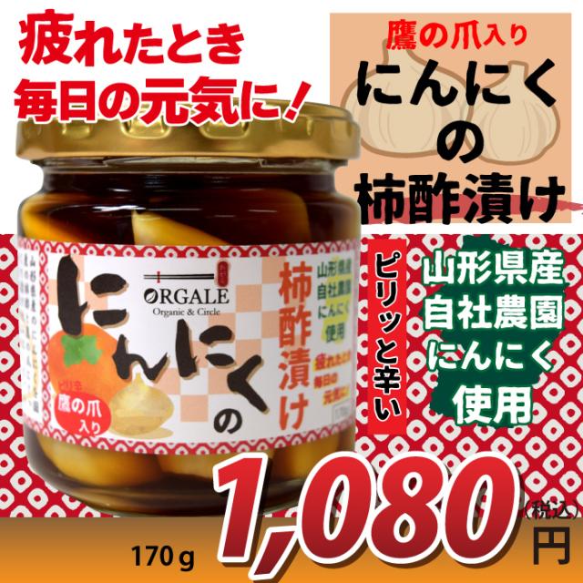 【おがる】鷹の爪入りにんにくの柿酢漬け 170g 山形県産自社農園にんにく使用