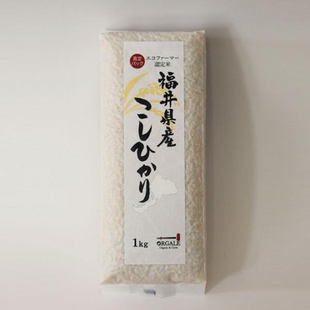 ★ 新米 ★ 28年度 コシヒカリ 玄米:1kg 福井県認定エコファーマー フレッシュ真空パック!