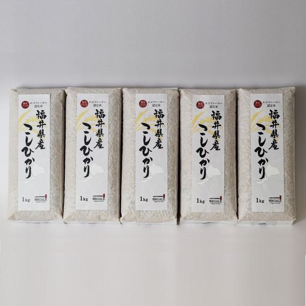 ★ 新米 ★ 28年度 コシヒカリ 玄米:5kg(1kg×5個セット) 福井県認定エコファーマーフレッシュ真空パック!