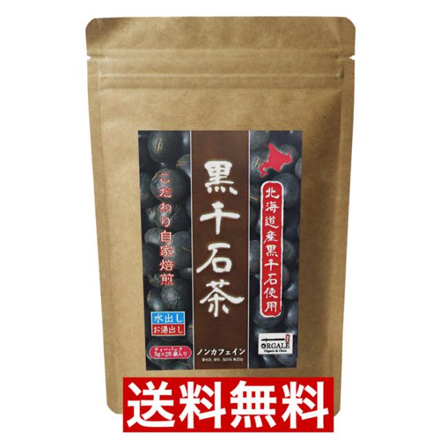 黒千石茶(黒豆茶) ティーバック25P(3g×25P) 北海道産100%使用!ノンカフェイン こだわり自家焙煎 チャック付きスタンド袋