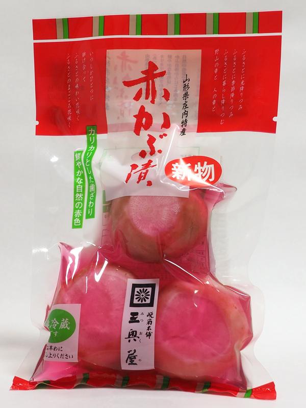 山形県庄内特産 赤かぶ漬(丸まま)