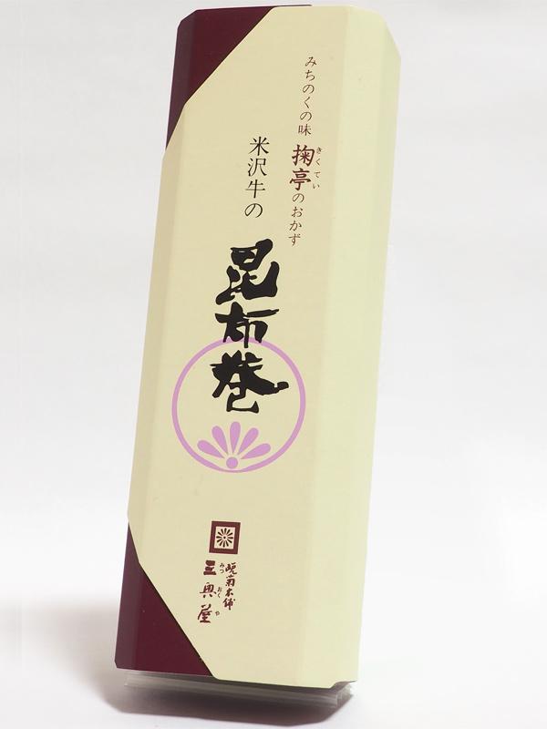 掬亭のおかず 米沢牛の昆布巻1