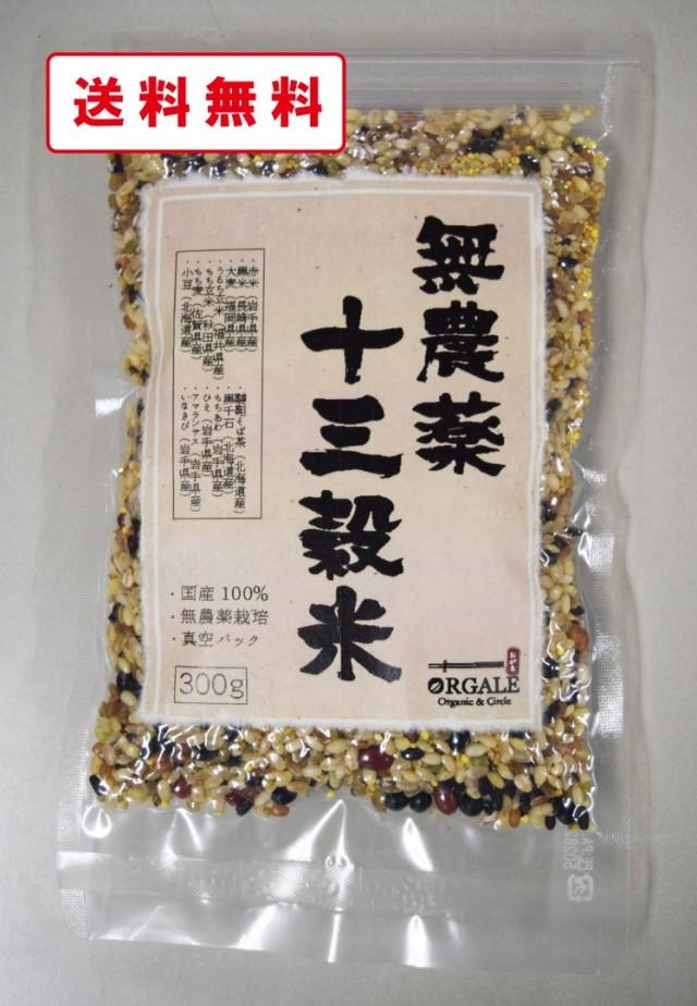 無農薬十三穀米