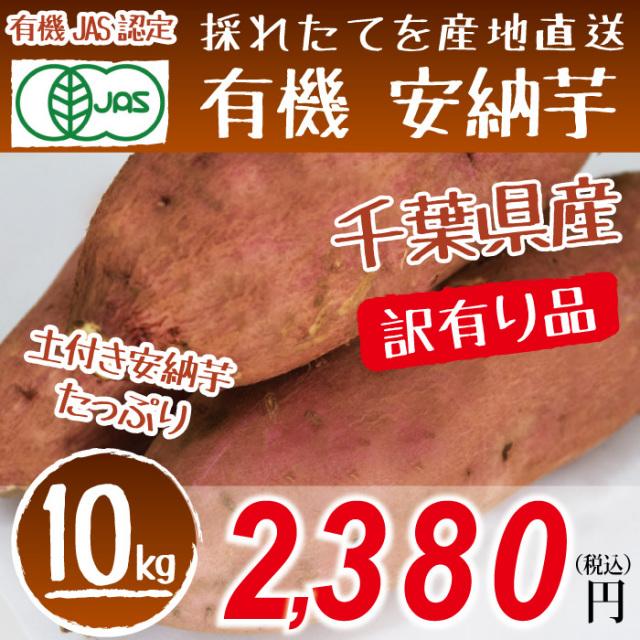 【千葉県産】有機さつまいも 安納芋  訳有り 10kg 有機JAS認定 安心・安全 ホクホク 食感