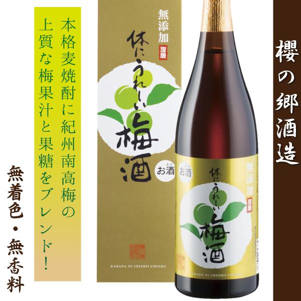 櫻の郷酒造 梅リキュール 体にうれしい梅酒 (14度) 720ml