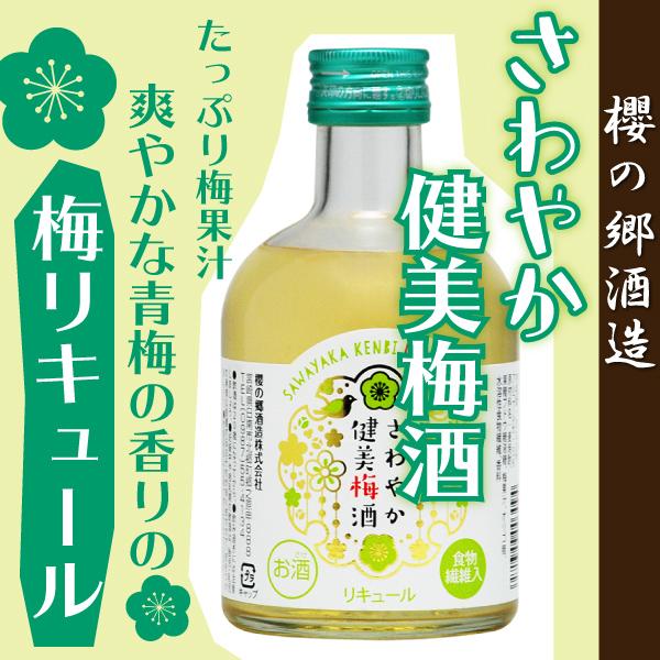 櫻の郷酒造 梅リキュール さわやか健美梅酒 (5度) 300ml