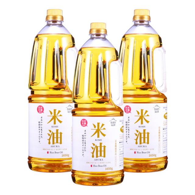 【リニューアル】三和油脂 米油 1650g(1650g×3本セット)