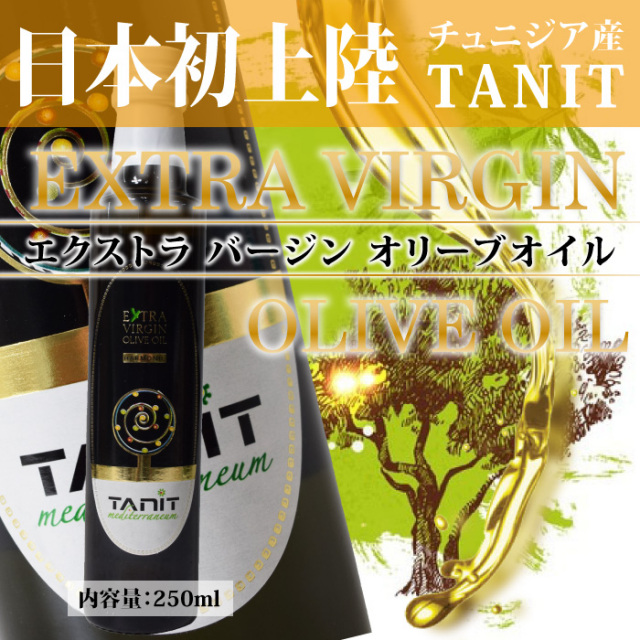 【TANIT チュニジア産】エクストラ ヴァージン オリーブオイル(250ml)風味・辛味のバランスが絶妙!ドレッシング・様々な料理に!2019年1月賞味期限のため50%OFF