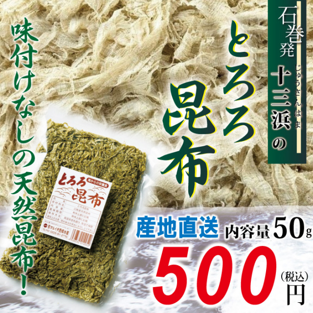 【宮城県十三浜産】とろろ昆布(50g)産地直送 味付なし 天然昆布!