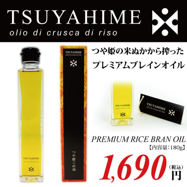 【三和油脂】 つや姫こめ油 180g(200ml) 山形県産つや姫米ぬか使用
