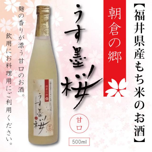 【福井県 青木蘭麝堂】 うす墨桜(500ml)