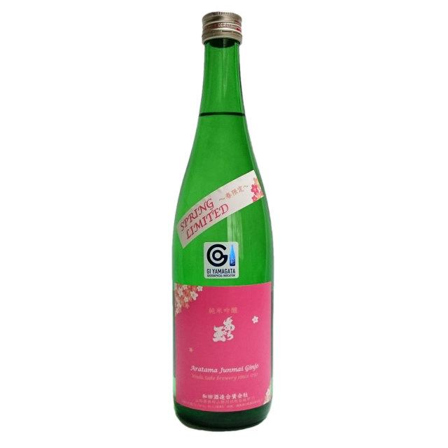 【山形県 和田酒造】純米吟醸 あら玉 SPRING LIMITED (720ml)【2月~4月季節限定商品】