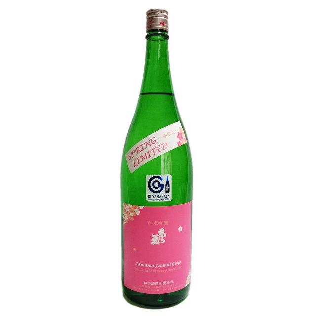 【山形県 和田酒造】純米吟醸 あら玉 SPRING LIMITED (1.8L)【2月~4月季節限定商品】