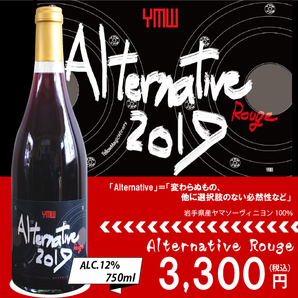 【イエローマジックワイナリー】Alternative Rouge 2019 750ml 原材料:ヤマソーヴィニヨン岩手県産