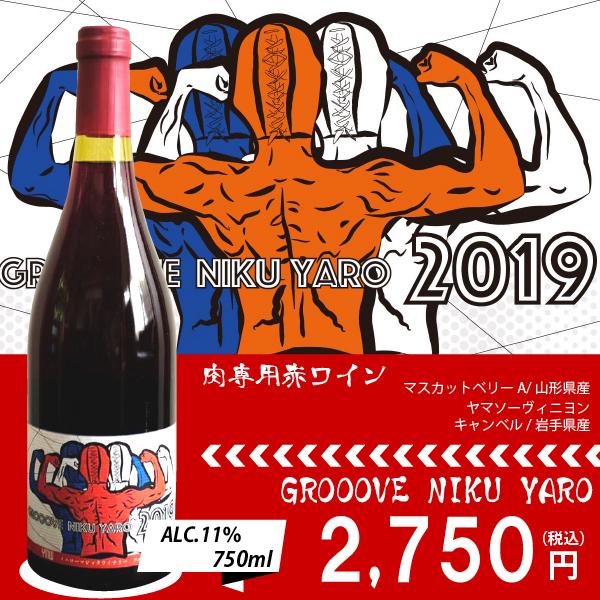 【イエローマジックワイナリー】GROOOVE NIKU YARO 2019 750ml 肉専用の赤ワイン