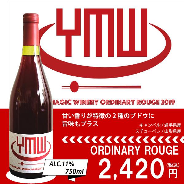 【イエローマジックワイナリー】ORDINARY ROUGE 2019 750ml 「香り高い」プラス「旨味」の味わい