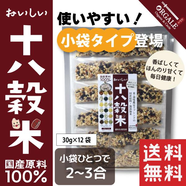 おいしい十八穀米 小袋タイプ 30g×12 全国一律送料無料! 18種全ての穀物100%国産 無添加 雑穀米 雑穀ブレンド 使いきりで計量の手間いらず