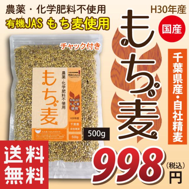 国産 有機JASもち麦使用 自社精麦もち麦 千葉県産100% 500g 脱酸素剤入りで新鮮なままお届け! チャック付で保存に便利! 送料無料!
