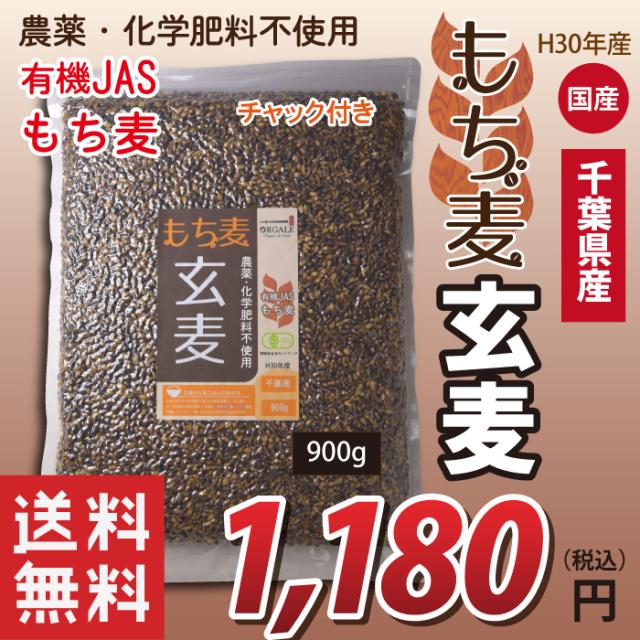 国産 有機JASもち麦 玄麦もち麦 玄もち麦 千葉県産100% 900g 脱酸素剤入りで新鮮なままお届け! チャック付で保存に便利! 送料無料!