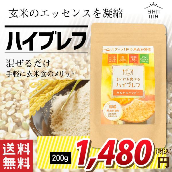 【三和油脂】ハイブレフ 200g 玄米生まれの自然食ブレフ