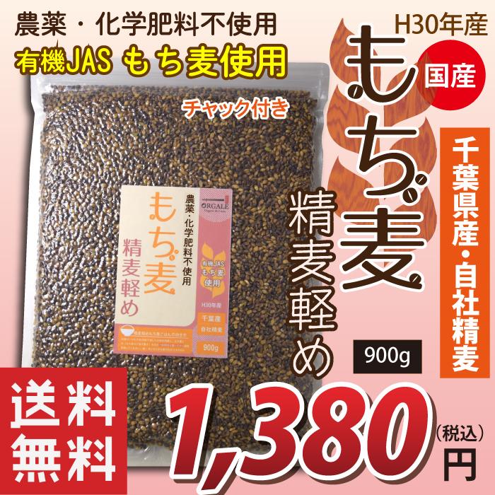 国産 有機JASもち麦使用 精麦軽めもち麦 千葉県産100% 900g 脱酸素剤入りで新鮮なままお届け! チャック付で保存に便利! 送料無料!