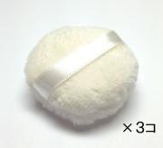 ロザリアン ワイルドシルクパウダー<替えパフ3コセット> 【郵送無料】