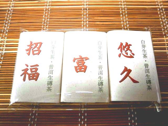 白芽3種セット