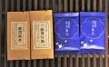 四川茶セット