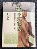 茶の文化史 孔令敬