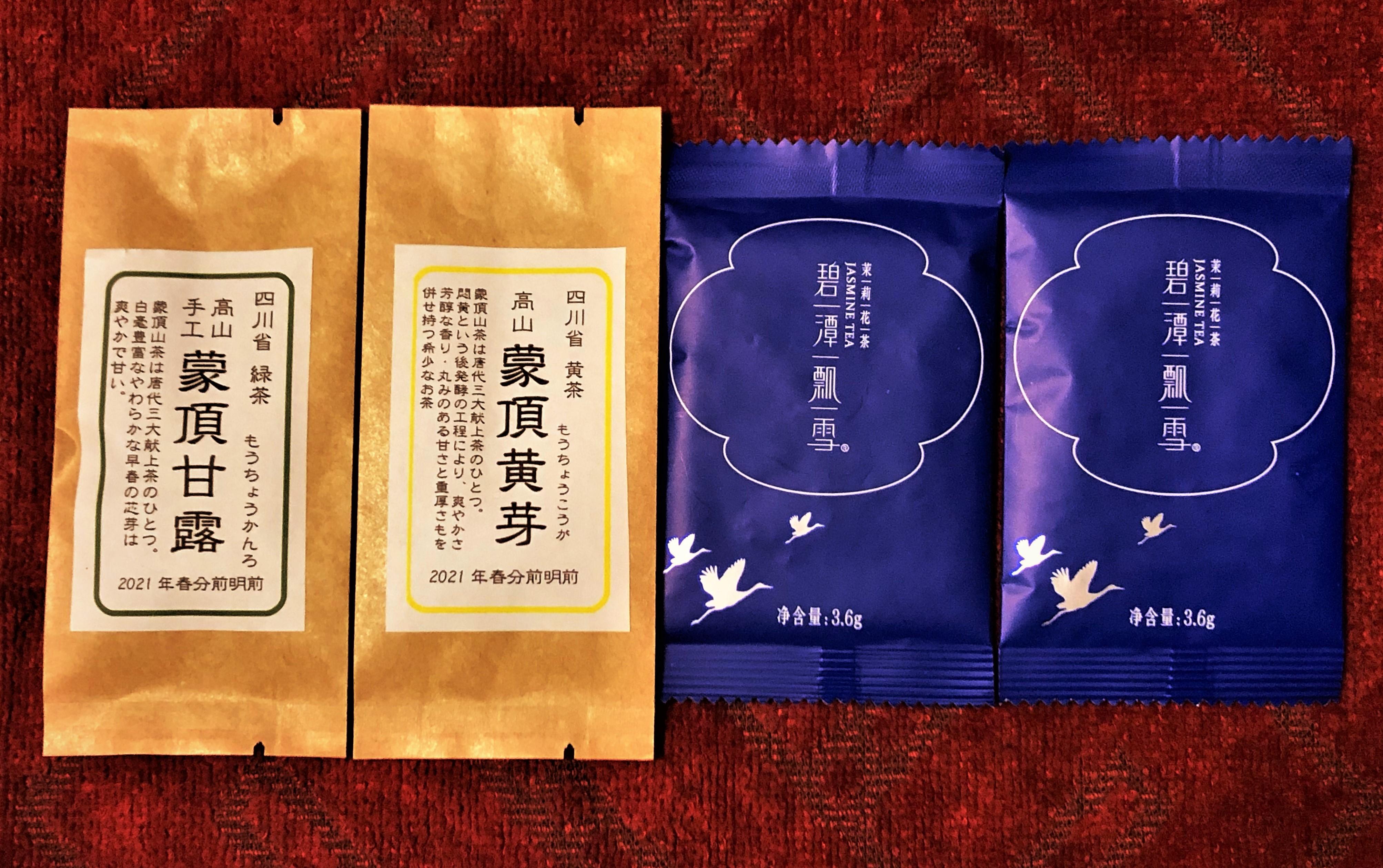 四川茶お試し2021