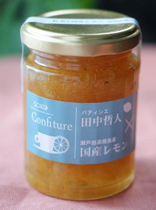 紅茶&レモンのコンフィチュール160g