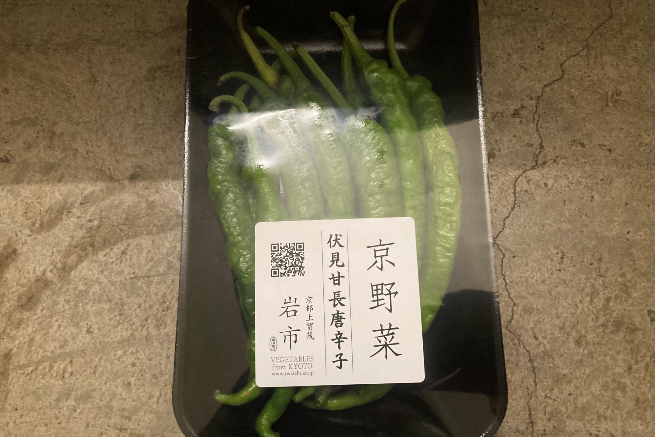 (京野菜)伏見甘長唐辛子(京都産) 1パック 100g