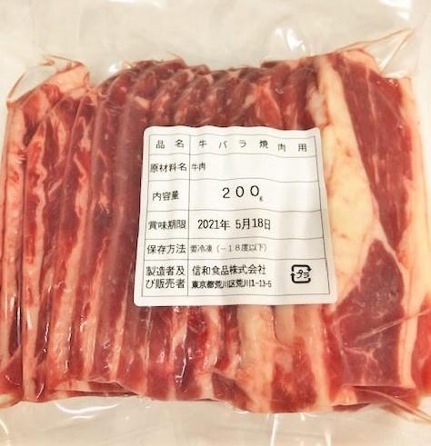 焼肉セット 牛バラ&牛タン:合計300g                      オーストラリア産牛バラ焼肉用200g+アイルランド産牛タンスライス焼肉用100g (真空パック冷凍)