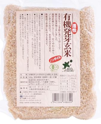 ビオマーケット 有機活性発芽玄米 500g
