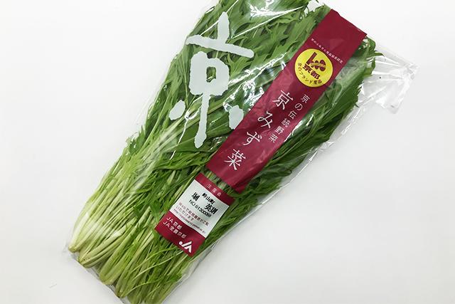 京水菜 1パック  (京都産)