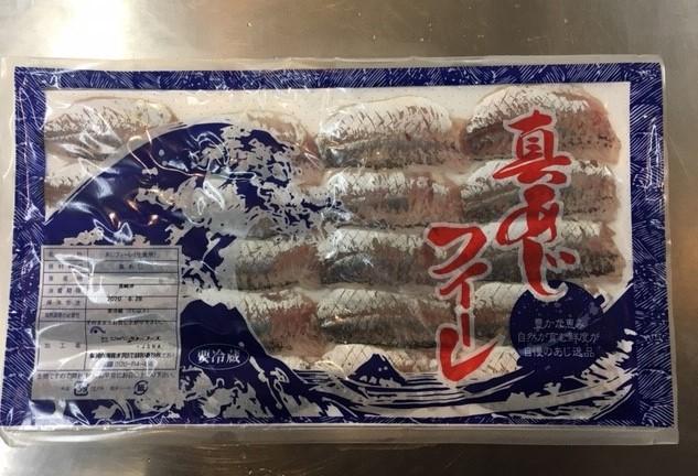 アジ フィーレ 1パック=20枚入り 長崎沖/加工地:福岡 (冷蔵)