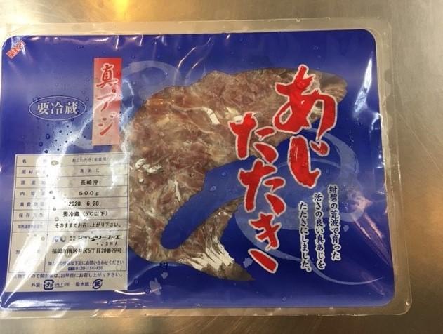 アジたたき 1パック=500g 長崎沖/加工地:福岡(冷蔵)
