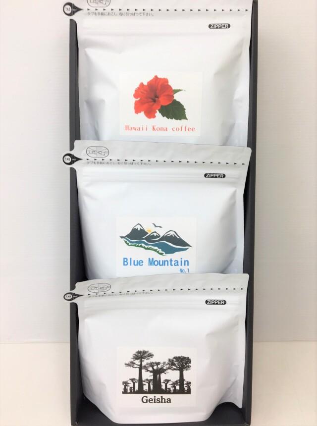 コーヒーギフトセット ハワイコナ100g/ブルーマウンテン100g/ゲイシャ100g