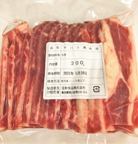牛バラ焼肉用 オーストラリア産 1パック:200g入り真空パック〈冷凍〉