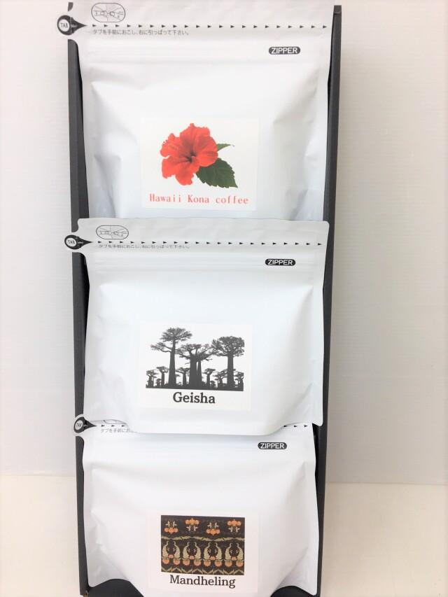 コーヒーギフトセット ハワイコナ100g/ゲイシャ100g/マンデリン100g