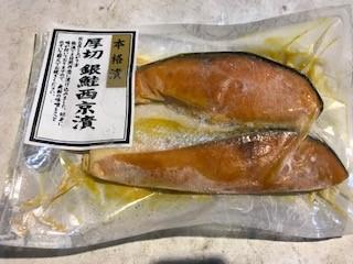 銀鮭の西京漬(厚切り) 1パック=2切れ入り  銀鮭産地:チリ   加工地:宮城県  *湯煎はできません。