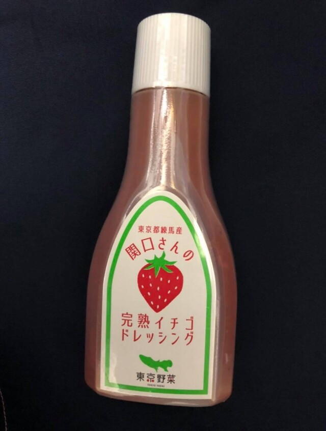 【東京野菜】 関口さんのイチゴを使用した イチゴドレッシング 1個 *賞味期限は7月9日です