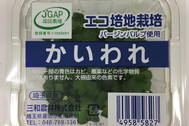 カイワレ大根  1パック (埼玉産など)
