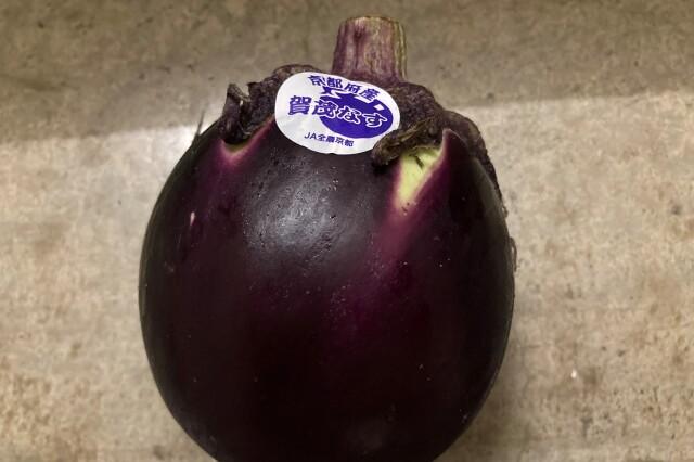 (京野菜) 賀茂茄子 1個 京都産