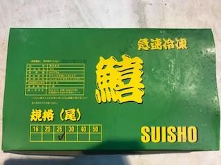キス開き(1パック=600g ) *冷凍 産地:中国